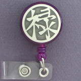 Prosperity Chinese Symbol Retractable ID Badge Holders