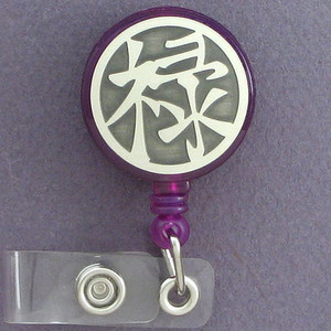 Prosperity Chinese Symbol Retractable ID Badge Holders