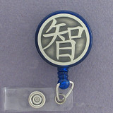Wisdom Chinese Character Name Badge Holders