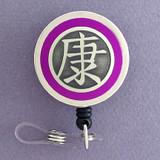 Fuchsia Asian Symbol Badge Reel - Good Health