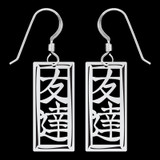 Friendship Chinese Character Earrings