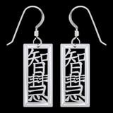 Wisdom Chinese Character Earrings