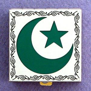 Islamic Pill Box