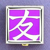 Friendship Chinese Symbol Pill Box
