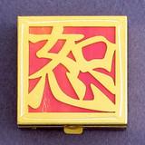 Forgiveness Character Pill Box