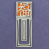 Good Fortune Character Engraved Bookmark