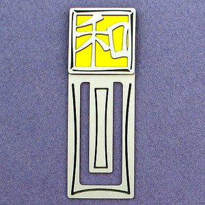 Asian Harmony Symbol Engraved Bookmark