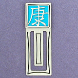 Good Health Symbol Engraved Bookmark