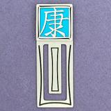 Good Health Symbol Engraved Bookmark