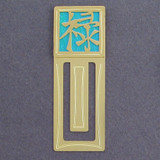 Prosperity Symbol Engraved Bookmark