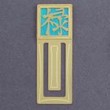 Prosperity Symbol Engraved Bookmark