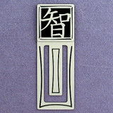 Wisdom Character Engraved Bookmark