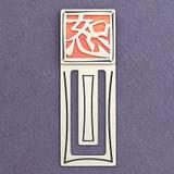 Forgiveness Character Engraved Bookmark
