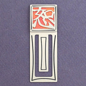 Forgiveness Character Engraved Bookmark