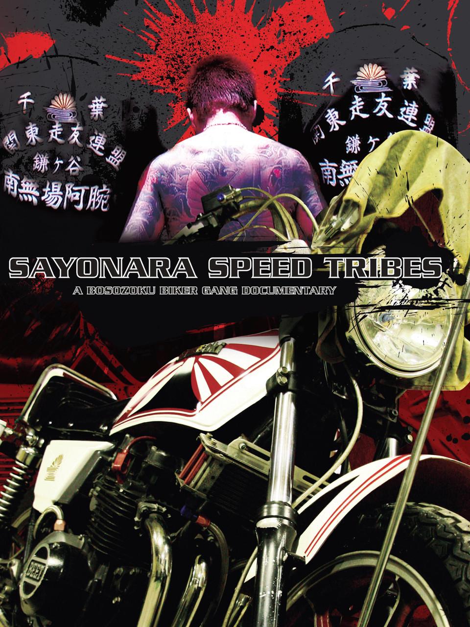 sayonara speed tribes full movie download choppertown. Black Bedroom Furniture Sets. Home Design Ideas