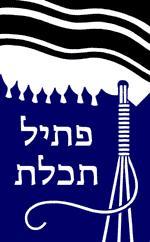 Ptil Tekhelet logo