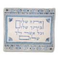 """""""V'ata Shalom"""" Tallit Bag"""