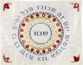Yom Zeh Mechubad Challah Cover