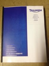 2015-2016 Triumph Bonneville / Bonneville T100 / Bonneville SE / Thruxton / Scrambler Part# T3856666 service shop repair manual
