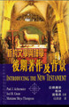 TD2609 新約文學與神學-後期著作及背景 Introducing the New Testament: Its Literature and Theology (Part III)