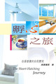 TD3416 孵心之旅 The Heart-Hatching Journey