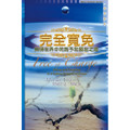 TD3706 完全寬免—無情世界中的施予和饒恕之道 Free of Charge: Giving and Forgiving in a Culture Stripped of Grace