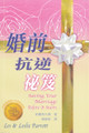 TD0517 婚前抗逆秘笈 Saving your marriage before it starts