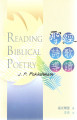 TD2613 聖經詩歌導讀 Reading Biblical Poetry: An Introductory Guide