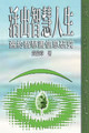 TD0156 活出智慧人生 -- 舊約智慧書信息研究 Living Out Wisdom: A Investigation into The Message of The Wisdom Literature of the Old Testament