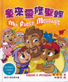 TD1114 童來靈修聖經 My First Message: A Devotional Bible for Kids *低庫存*