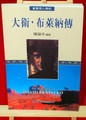 大衛.布來納傳 The Biography of David Brainerd