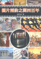 PT157 圖片兩約之間四百年 400 Years Intertestamental History in Pictures
