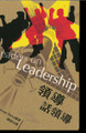 TD3509 領導話領導 Leaders on Leadership