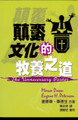 TD3407  顛覆文化的牧養之道 The Unnecessary Pastor
