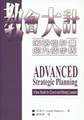 教會大計 - 策略性計畫的九個步驟 Advanced Strategic Planning--A New Model for Church and Ministry Leaders