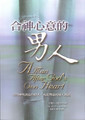 合神心意的男人 A Man After God's Own Heart