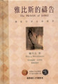 雅比斯的禱告 The Prayer of Jabez