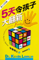 TD0525  5天令孩子大翻新 Have a New Kid by Friday: How to Change Your Child's Attitude, Behavior & Character in 5 Days