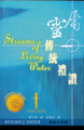 TD3408 屬靈傳統禮讚 stream of living water: Celebrating the Great Traditions of Christian Faith