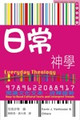 TD3703 日常神學──閱讀文化文本,詮釋趨勢 Everyday Theology: How to Read Cultural Texts and Interpret Trends
