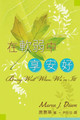 TD3430 在軟弱中享安好 Being Well When We're Ill