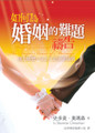 如何為婚姻的難題禱告  Praying Through the Deeper Issues of Marriage