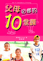 父母必修的10堂課 The 10 Commandments of Parenting