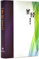 M12SS99P 聖經新譯本 彩色平裝白邊 簡 CNV Medium size, Simplified, Paperback, color, White edge