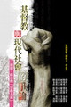"""TD3609 基督教與現代社會的爭論──道德、政治與「宗教右派」Christianity and the Debates in Contemporary Society: Morality, Politics & the """"Religious Right"""""""