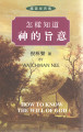怎樣知道神的旨意 How to know the will of god
