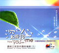 敬拜讚美專輯09 深觸我心 How Precious You are to Me (CD+DVD)
