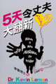 TD0526 5天令丈夫大翻新 Have a New Husband by Friday: How to Change His Attitude, Behavior & Communication in 5 Days