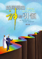 C467如何明白神的引領 Finding The Will Of God