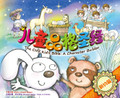 BS1051 兒童品格聖經(新約篇)簡體 THE CNV KID'S BIBLE: A CHARACTER BUILDER (NEW TESTAMENT SROIRES, SIMPLIFIED VERSION)